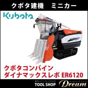 クボタ  ミニカー 1/24スケール ダイナマックスレボ コンバイン|toolshop-dream