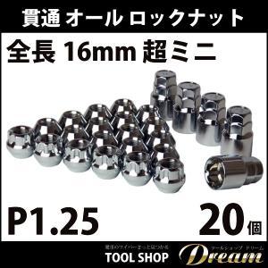 当商品のサイズは【M12xP1.25】のみです。 ロックナット20個とキーソケットのセットです。  ...