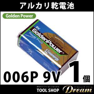 アルカリ乾電池 006P 9V Golden Power社製 1個|toolshop-dream