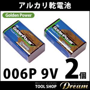 アルカリ乾電池 006P 9V Golden Power社製 2個|toolshop-dream