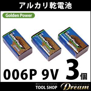 アルカリ乾電池 006P 9V Golden Power社製 3個|toolshop-dream