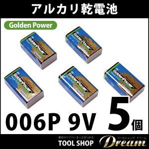 アルカリ乾電池 006P 9V Golden Power社製 5個|toolshop-dream