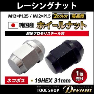 ホイールナット 国産品 ショート スチール クロモリ製 SCM435 袋 19HEX 31mm|toolshop-dream