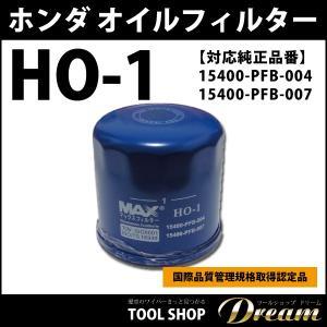 オイルフィルターエレメント HO-1 ホンダ 単品1個|toolshop-dream