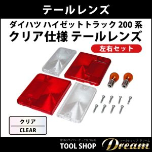 ダイハツ ハイゼットトラック 200系 ウィンカー部 クリア仕様 テールレンズ左右セット|toolshop-dream