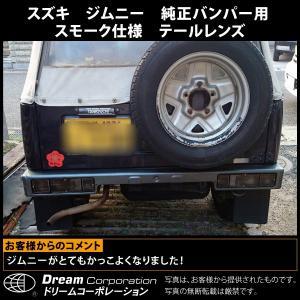 スズキ ジムニー テールレンズ スモーク 純正バンパー専用|toolshop-dream|06