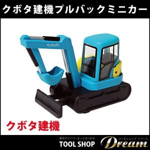 クボタトラクター プルバックミニカー 建機 頒布品/限定品|toolshop-dream