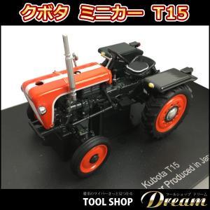 新品 クボタ ミニカー T15 トラクター 1号機|toolshop-dream