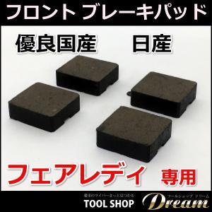 優良国産 日産 フェアレディ 専用 フロント ブレーキパッド|toolshop-dream