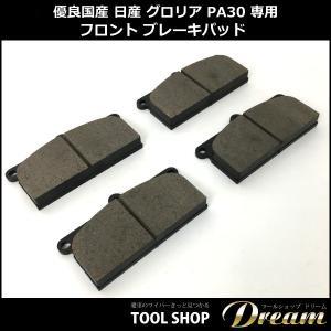 優良国産 日産 グロリア PA30 専用 フロント ブレーキパッド|toolshop-dream