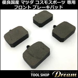 優良国産 マツダ コスモスポーツ 専用 フロント ブレーキパッド|toolshop-dream