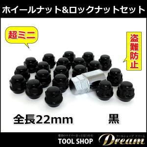 全長22mm 超ミニ ホイールナット& ロックナットセット 黒|toolshop-dream