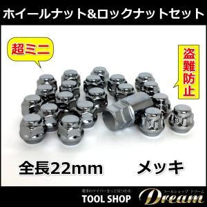 全長22mm 超ミニ ホイールナット& ロックナットセット メッキ|toolshop-dream