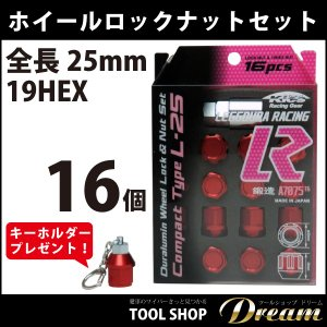 キーホルダー付 KYO-EI 協永産業 キックス アルミ系 カラーホイールロックナットセット 16個セット|toolshop-dream
