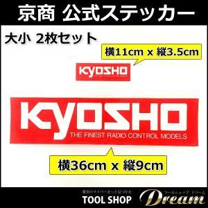 京商 公式ステッカー 大小 2枚セット|toolshop-dream
