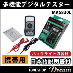 多機能デジタルテスター MASTECH社製 携帯用 日本語取説 バックライト液晶付 MAS830L|toolshop-dream