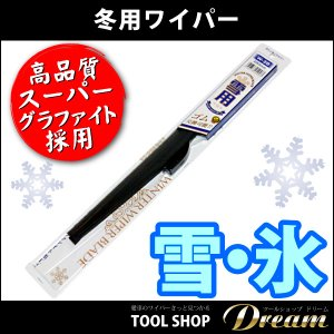 シトロエン AX (1990〜1996) 雪用ワイパー グラファイトゴム セット|toolshop-dream