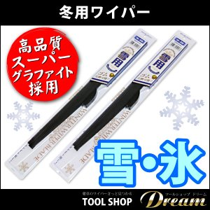シトロエン サクソ(シャンソン) (1996〜2003) 雪用ワイパー グラファイトゴム セット|toolshop-dream
