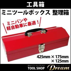 ミニツールボックス 整理箱 ミニバン 軽自動車 赤 425mm x 175mm x 125mm|toolshop-dream