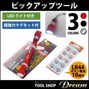 ピックアップツール ペンライト 伸縮 LEDライト付き 超強力マグネット付|toolshop-dream
