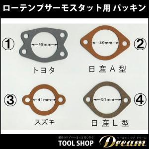 ローテンプサーモスタット用 パッキン|toolshop-dream