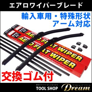 フィアット 500 1996〜 特殊アーム対応 エアロワイパー 左右セット 交換ゴム付 toolshop-dream
