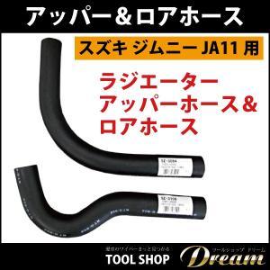 スズキ ジムニー JA11 ラジエーターアッパーホース&ロアホース toolshop-dream