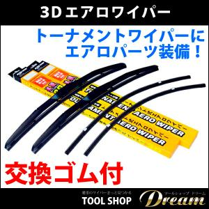 ランチャ プリズマ (86〜89) 3Dトーナメント式エアロワイパー 左右セット 交換ゴム付|toolshop-dream