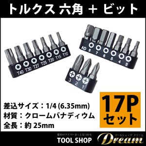 トルクス 六角 + ビット 17Pセット|toolshop-dream