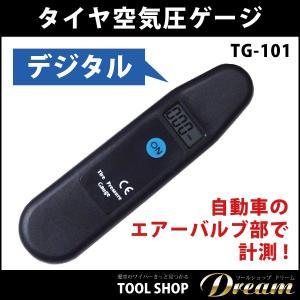 デジタルタイヤ空気圧ゲージ TG-101|toolshop-dream
