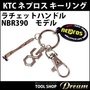 KTC ネプロス キーリング ラチェットハンドル NBR390モデル|toolshop-dream