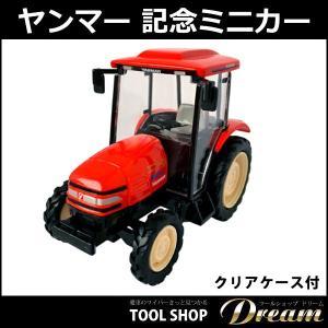 ヤンマー 40周年 記念 エコトラ ミニチュアモデル ミニカー|toolshop-dream
