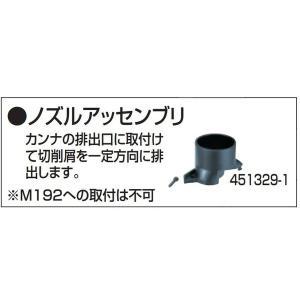 マキタ 電気カンナ・充電カンナ用ノズル 451329−1 toolstakumi