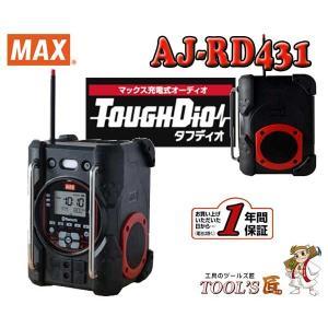 MAX 充電式オーディオ 本体のみ AJ−RD431 タフディオ Bluetooth搭載|toolstakumi