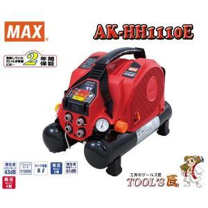 MAX 高圧コンプレッサー AK−HH1110E|toolstakumi