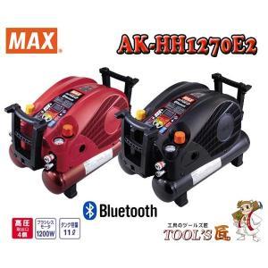 MAX 高圧エアコンプレッサ AK−HH1270E2|toolstakumi