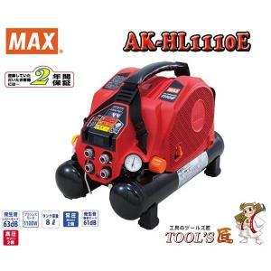 MAX 高圧コンプレッサー AK−HL1110E|toolstakumi