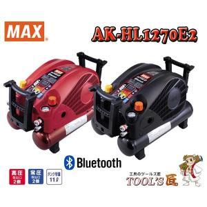 MAX 高圧エアコンプレッサ AK−HL1270E2|toolstakumi