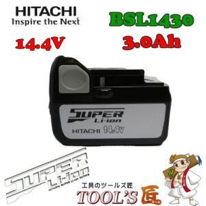 日立工機 14.4V リチウムイオン電池3.0Ah BSL1430|toolstakumi