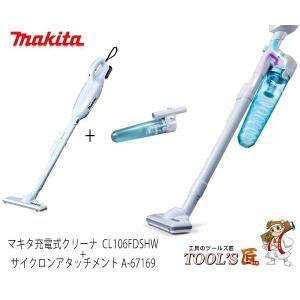 マキタ 充電式クリーナーサイクロンセット CL106FDSHW +A-67169  カプセル式+トリ...