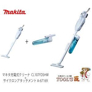 マキタ CL107FDSHW 10.8V (1.5Ah)紙パック式 バッテリー・充電器付    ■ ...