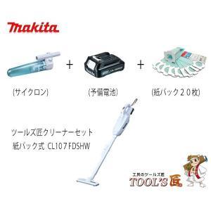 マキタ 充電式クリーナーCL107FDSHW ...の関連商品3
