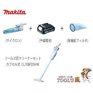 マキタ 充電式クリーナーCL108FDSHW 匠セット BL1015+A-67169(サイクロン) ...