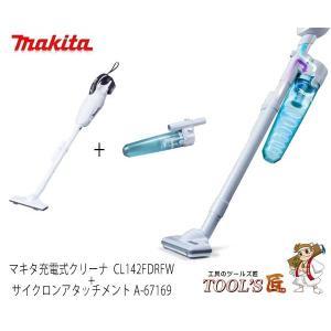 マキタ 充電式クリーナーサイクロンセット CL142FDRFW +A-67169  充電式クリーナー...