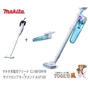 マキタ 充電式クリーナーサイクロンセット CL180FDRFW +A-67169   18V 充電式...