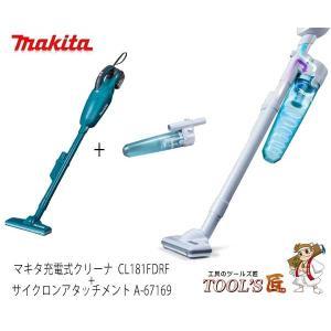 マキタ 充電式クリーナーサイクロンセット CL181FDRF(青) +A-67169  18V カプ...