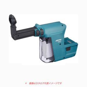 マキタ 集じんシステム DX01 (ダストケース・交換用フィルタ付)  toolstakumi