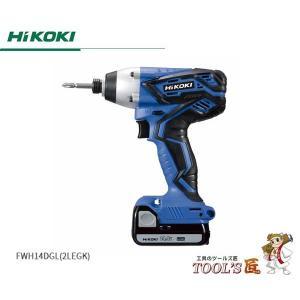 HiKOKI DIY工具 14.4V コードレスインパクトドライバ FWH14DGL(2LEGK) ...