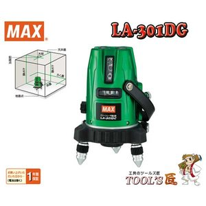 MAX レーザ墨出器 (ジンバル式) 大矩 LA−301DG|toolstakumi