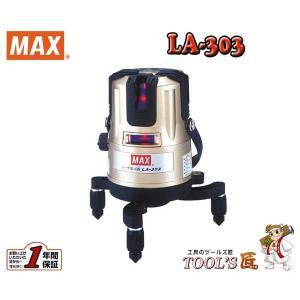 MAX レーザ墨出器 (ジンバル式) 大矩 LA−303|toolstakumi